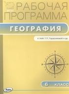 Рабочая программа по Географии 6 класс к УМК Т.П. Герасимовой, Н.П. Неклюковой (М.: Дрофа)