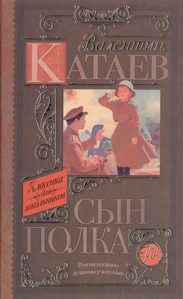 Катаев В. Сын полка махаон сын полка в п катаев