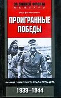 Проигранные победы Личные записки генер. Вермахта 1939-1944