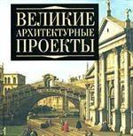 Адамчик М. Великие архитектурные проекты Адамчик