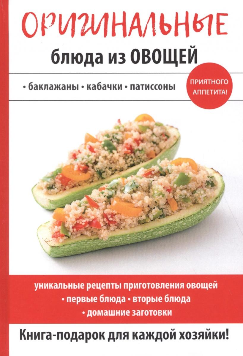 Путятинская Н. (ред-сост.) Оригинальные блюда из овощей