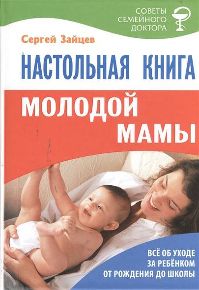 Зайцев С. Настольная книга молодой мамы. Издание пятое, переработанное м дерюгина первая книга молодой мамы