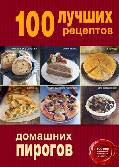 100 лучших рецептов домаших пирогов