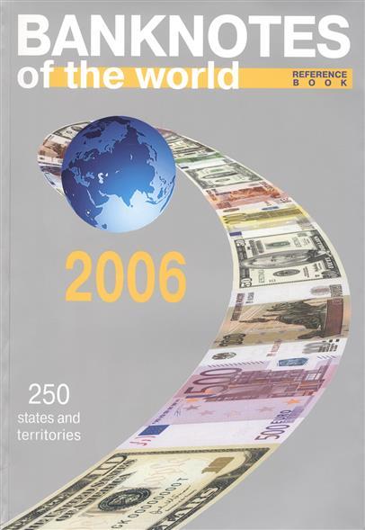Банкноты стран мира: Денежное обращение, 2006 г. Каталог-справочник. Выпуск 6