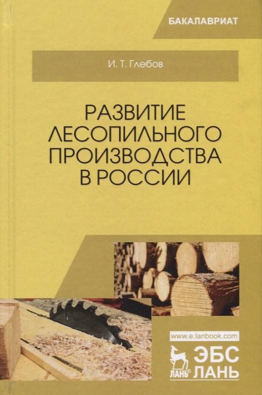 Развитие лесопильного производства в России