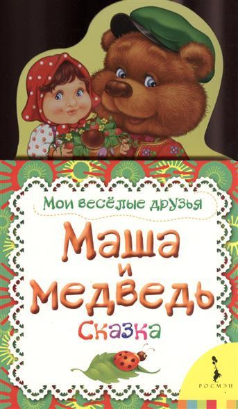 Котятова Н. (ред.) Маша и медведь. Сказка книги эгмонт маша и медведь сказка продолжается дополнительная книж к волшебной ручке