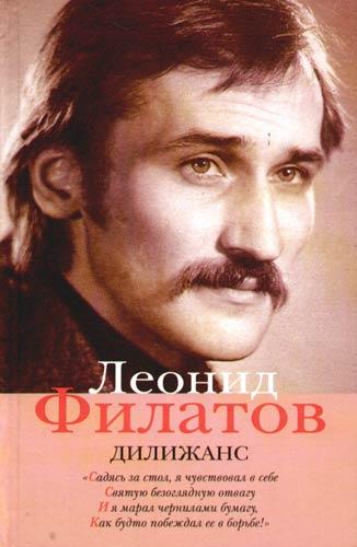 Филатов Л. Филатов Собр. Сочинений т.4/5тт Дилижанс