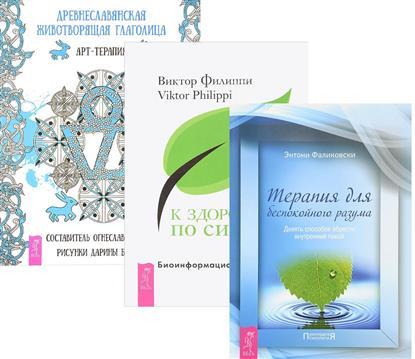 Древнеславянская глаголица+К здоровью+Терапия для беспокойного разума (комплект из 3 книг)