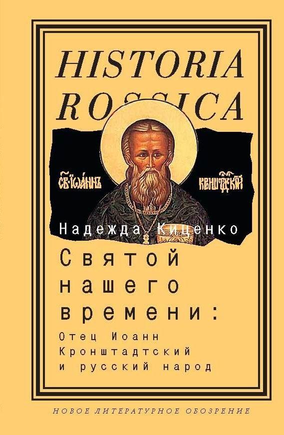 Киценко Н. Святой нашего времени Отец Иоанн Кронштатский и русс. Народ ISBN: 5867934438