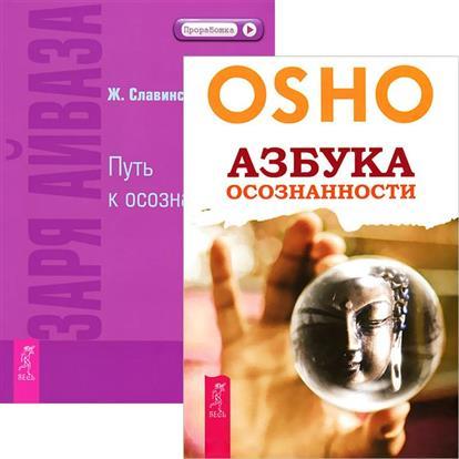 Азбука осознанности. Заря Айваза (комплект из 2 книг) аккумулятор внешний gmini gm pb 80tc