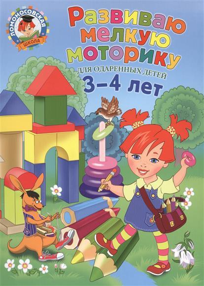 Володина Н. Развиваю мелкую моторику. Для детей 3-4 лет эксмо книжка развиваю мелкую моторику для одаренных детей 3 4 лет