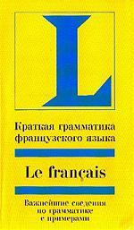 Вьейар С. Краткая грамматика французского языка