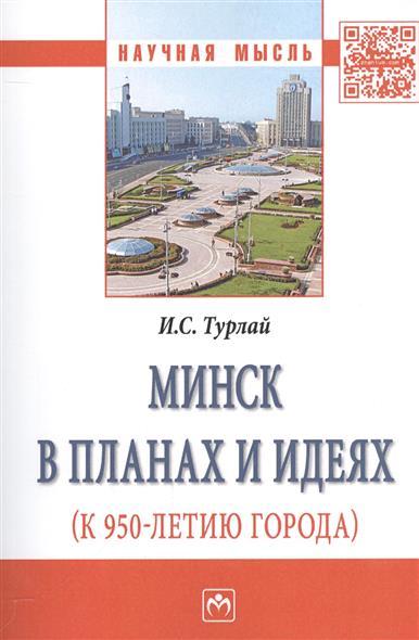 Турлай И. Минск в планах и идеях (к 950-летию города)