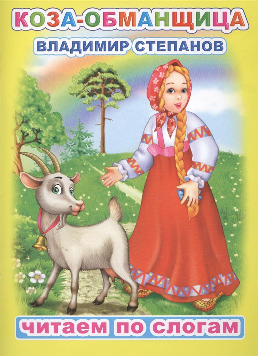 Степанов В. Коза-обманщица боумен в милая обманщица