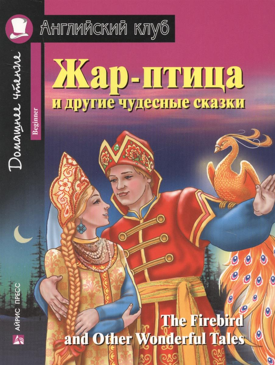 Львова Т. (сост) Жар-птица и другие чудесные сказки / The Firebird and Other Wonderful Tales smith and the pharaohs and other tales
