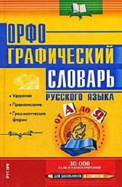 Орфографический словарь рус. языка для шк. и студ. 30000 сл.