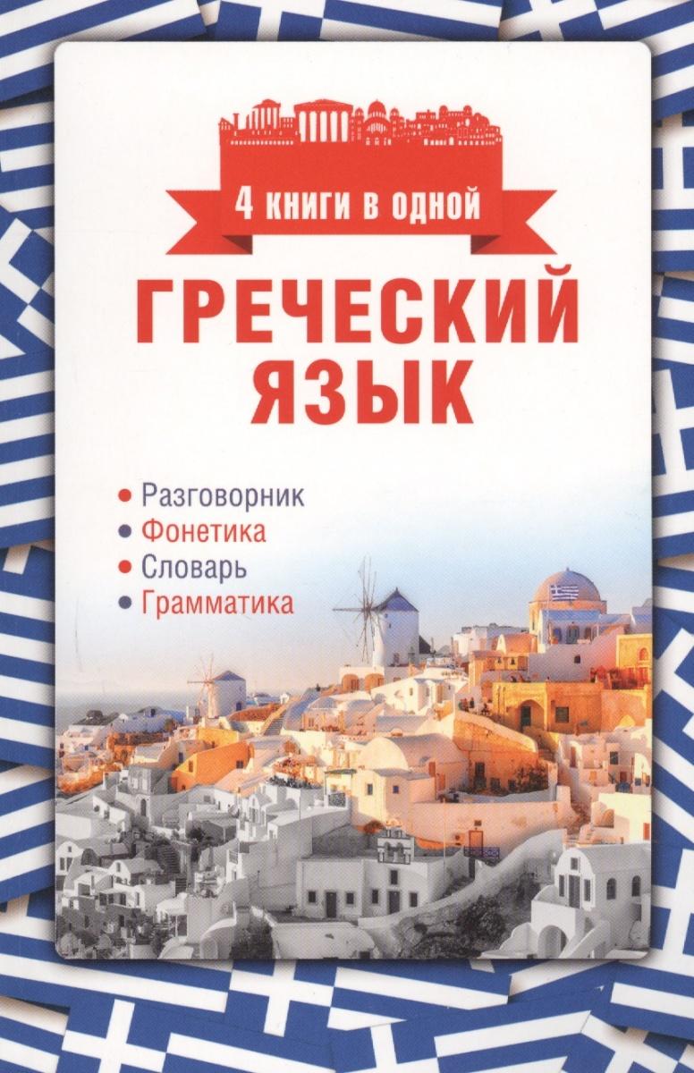 Ермак И. Греческий язык. 4 книги в одной: разговорник, фонетика, словарь, грамматика