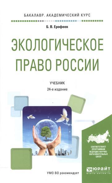 Экологическое право России. Учебник для академического бакалавриата