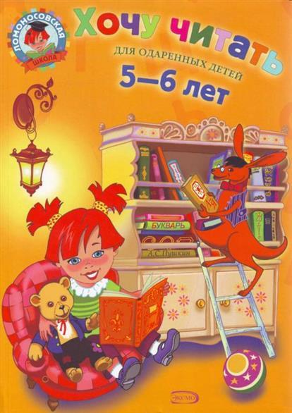 Егупова В. Хочу читать Для детей 5-6 лет хочу продать свою квартиру которая менее 3х лет и другую какие налоги надо заплатить