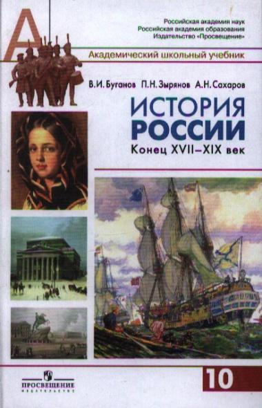 История России 10 кл конец ХVII - XIX век
