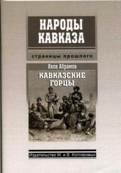Кавказские горцы