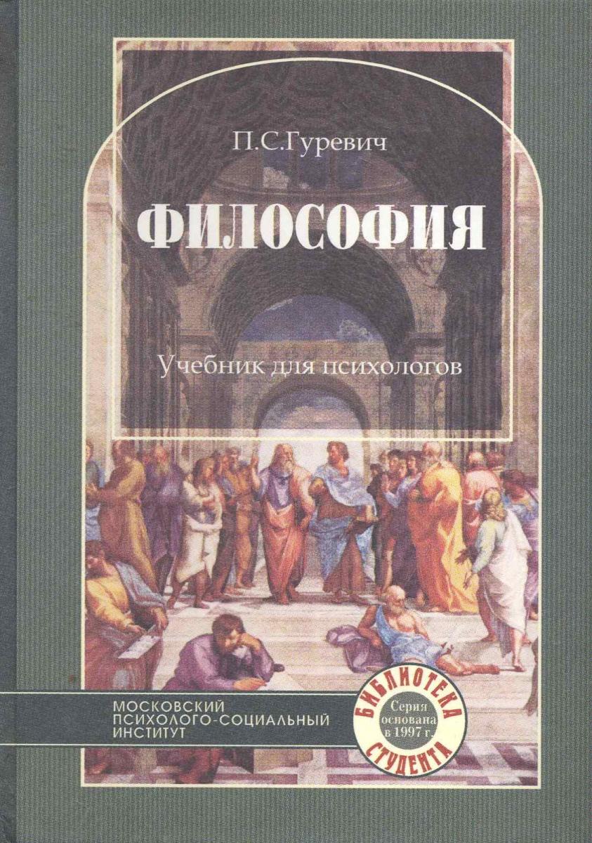 Гуревич П. Философия гуревич п культурология