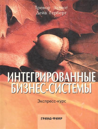 Эллиот Т., Герберт Д. Интегрированные бизнес-системы Экспресс-курс