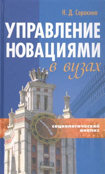 Сорокина Н. Управление новациями в вузах (Социологический анализ). Монография