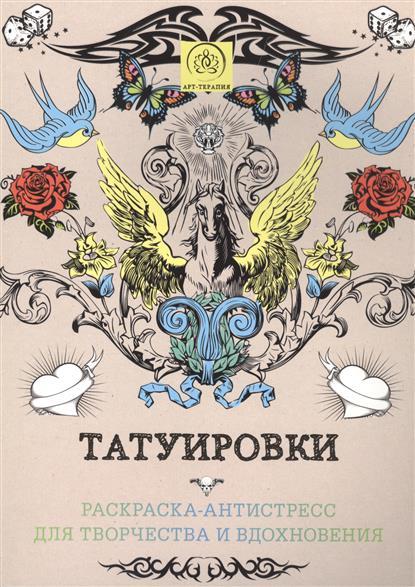 Татуировки. Раскраска-антистресс для творчества и вдохновения