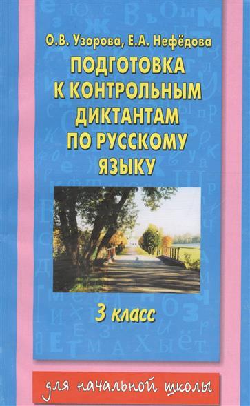 Подготовка к контрольным диктантам по русскому языку 3 кл