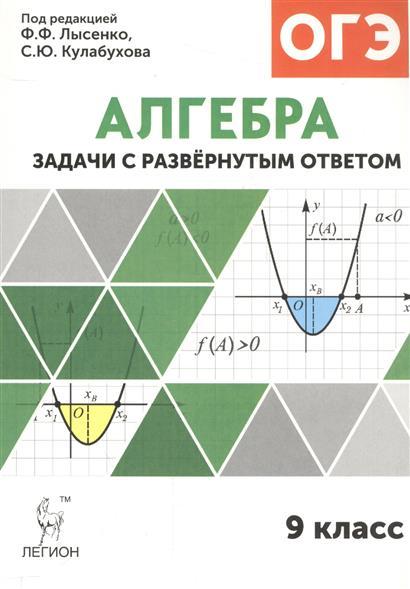 Алгебра. Задачи с развернутым ответом. 9 класс