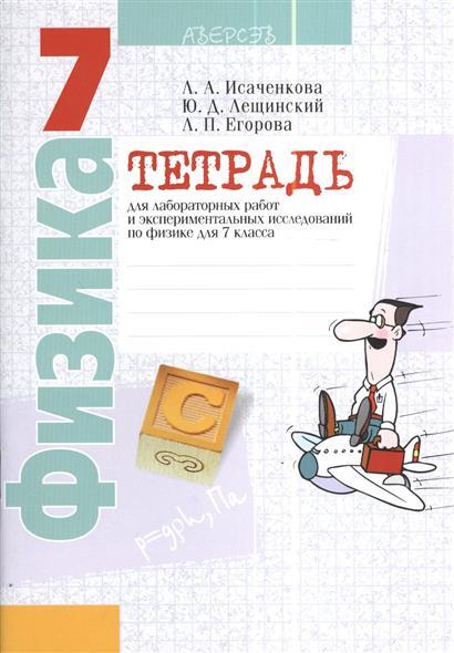 Тетрадь для лабораторных работ и экспериментальных исследований по физике для 7 класса. Пособие для учащихся общеобразовательных учреждений с русским языком обучения. 11-е издание