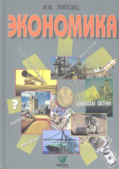 Экономика. Базовый курс. Учебник для 10-11 классов общеобразовательных учреждений