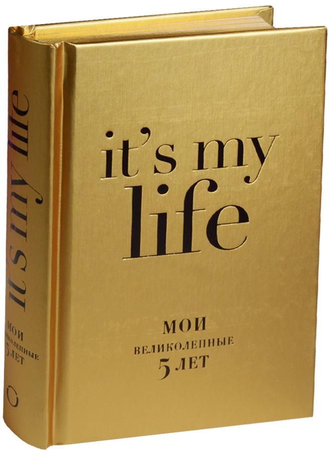 Пятибук It`s my life Мои великолепные 5 лет