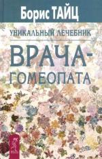 Тайц Б. Уникальный лечебник врача гомеопата книги иг весь уникальный лечебник врача гомеопата