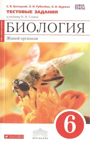 Биология. Живой организм. 6 класс. Тестовые задания к учебнику Н.И. Сонина
