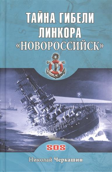 Черкашин Н. Тайна гибели линкора Новороссийск черкашин н командоры полярных морей