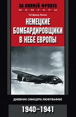 Немецкие бомбардировщики в небе Европы