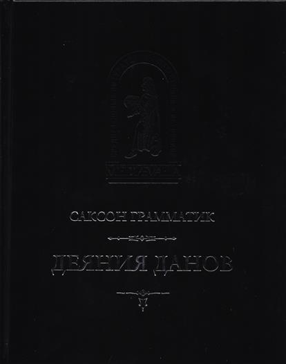 Саксон Г. Деяния Данов. В 2-х томах. Том 1. Книги I-X. Том 2. Книги XI-XVI (комплект из 2 книг)