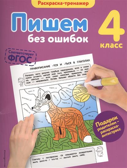 Польяновская Е. Раскраска-тренажер. Пишем без ошибок. 4 класс горохова а пишем без ошибок 1 4 классы