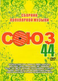 Союз 44