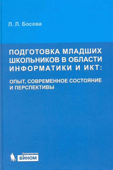 Подготовка младших школьников в области информатики и ИКТ