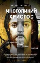 Многоликий Христос. Тысячелетняя история тайных евангелий