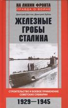 Железные гробы Сталина. Строительство и боевое применение советских субмарин 1929-1945