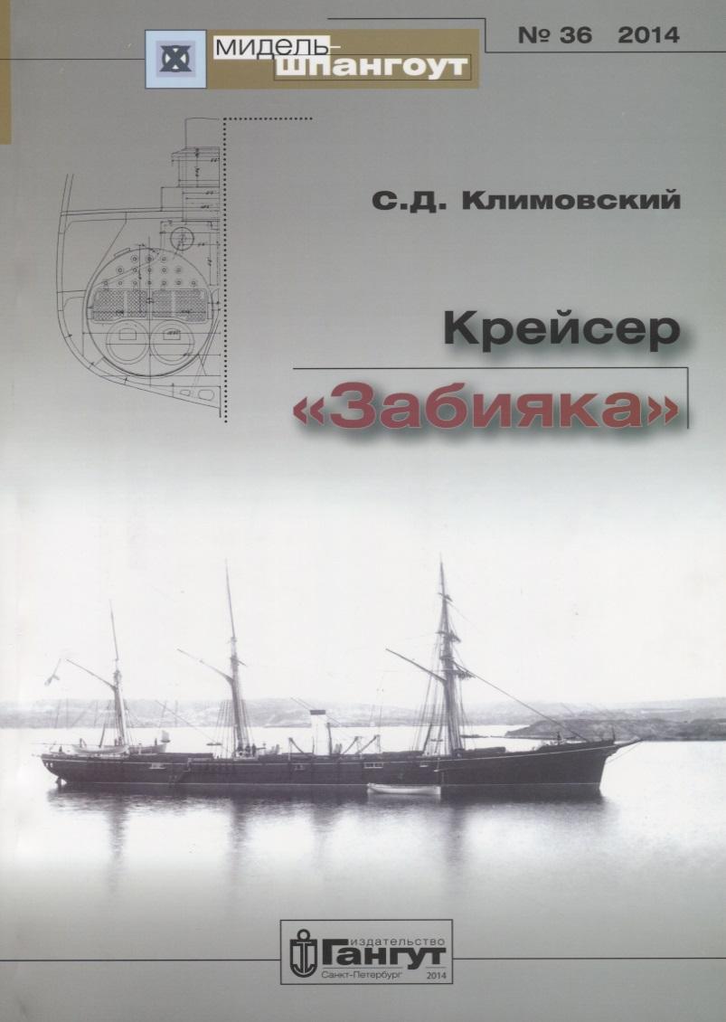 Климовский С. Крейсер Забияка №36/2014 игра забияка сластёна 1092552