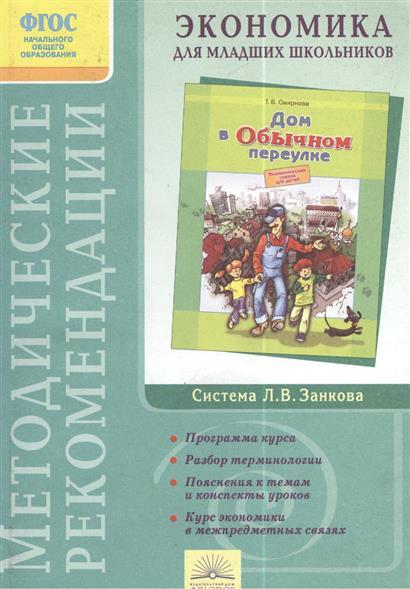 """Методические рекомендации к факультативному курсу """"Экономика для младших школьников"""" (1-й год обучения) (2 изд)"""