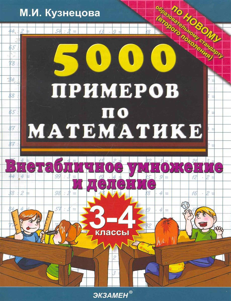 Кузнецова М.: 5000 примеров по математике Внетабл. умножение и деление 3-4 кл