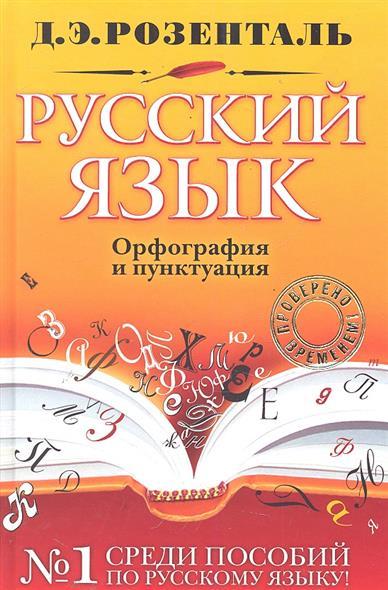 Розенталь Д. Русский язык Орфография и пунктуация