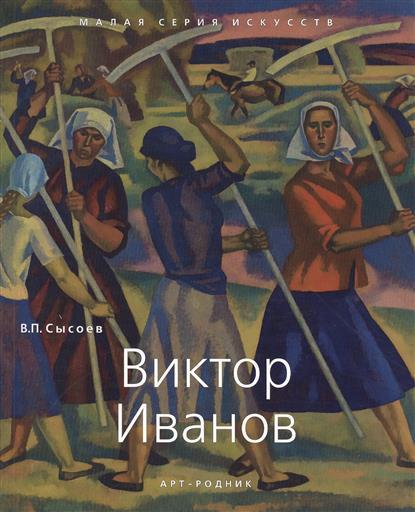 Сысоев В. Виктор Иванов. 1861-1904 ISBN: 9785404002812