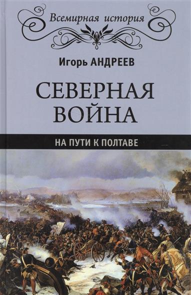 Андреев И. Северная война. На пути к Полтаве ISBN: 9785444457016